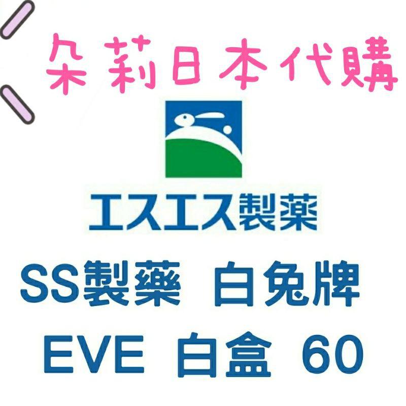 🐰現貨🐰白兔牌 SS製藥  EVE 白盒 60錠