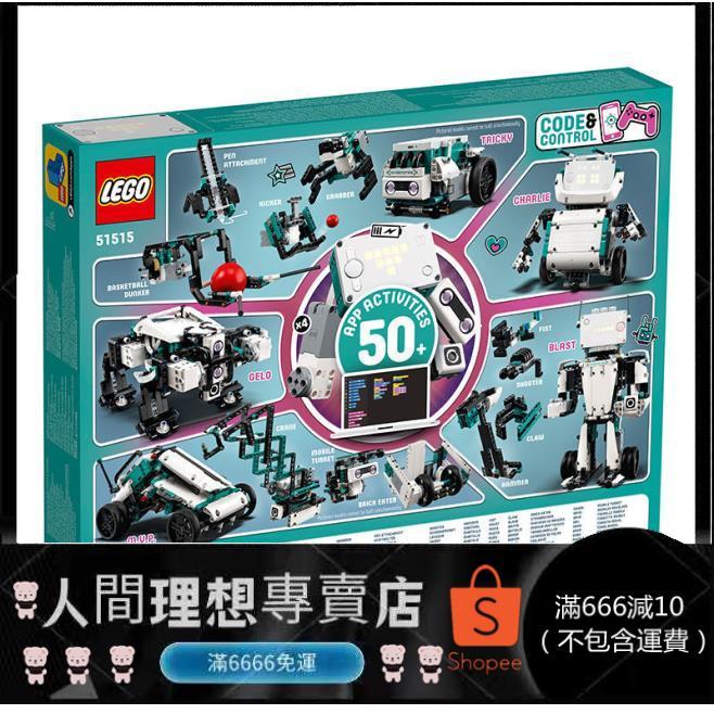 LEGO/樂高51515科技組EV3第四代頭腦風暴5合1編程機器人發明家想