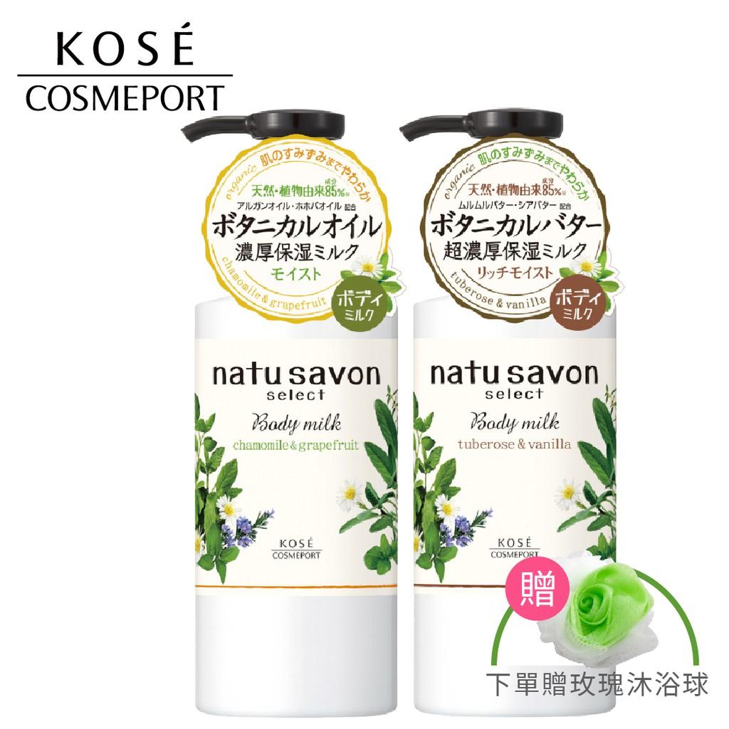 KOSE NATUSAVON 然植萃 水嫩/豐潤身體乳 230ml