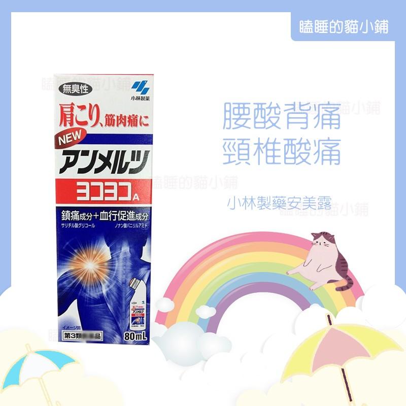 日本進口 小林 安美露 鎮痛液膏 風濕關節痛 肩肌肉痠痛 肩頸塗抹液 按摩紅色 無味款 80ml