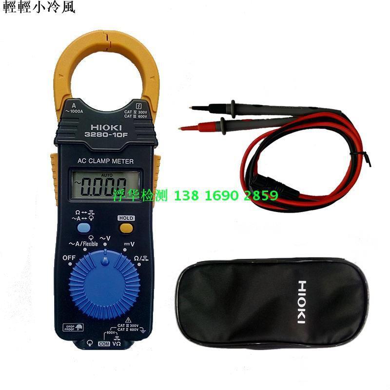 【工廠直銷】現貨日本日置HIOKI 3280-10F交流數字鉗形表/輕輕小冷風S3