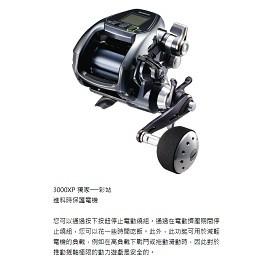☆鋍緯釣具網路店☆ SHIMANO 17 Force Master F-M 3000XP 電動丸 電動捲線器