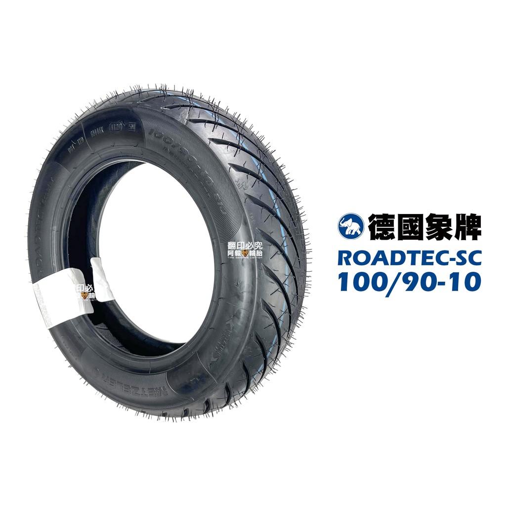 METZELER 象牌輪胎 ROADTEC SC 100/90-10