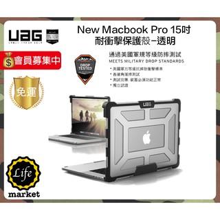 UAG New Macbook Pro 15吋 耐衝擊保護殻-透明 新北市