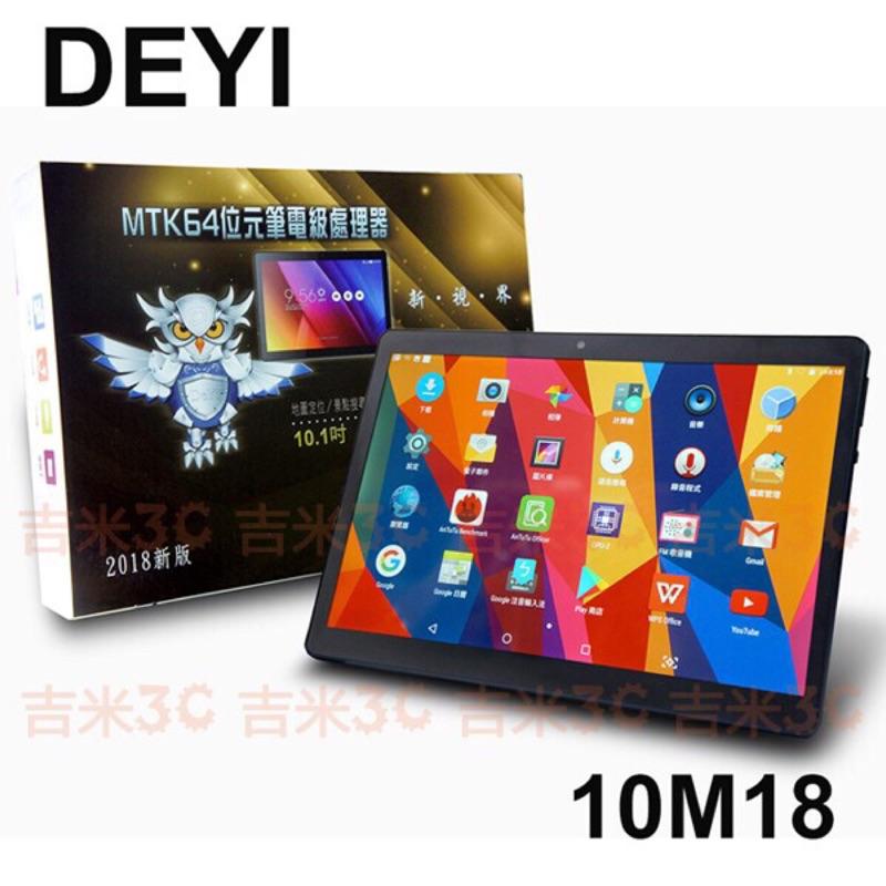 [免運費]  DEVI [聯發科]10M18 MTK64位元筆電級處理器平板(內附全新旋轉式皮套)