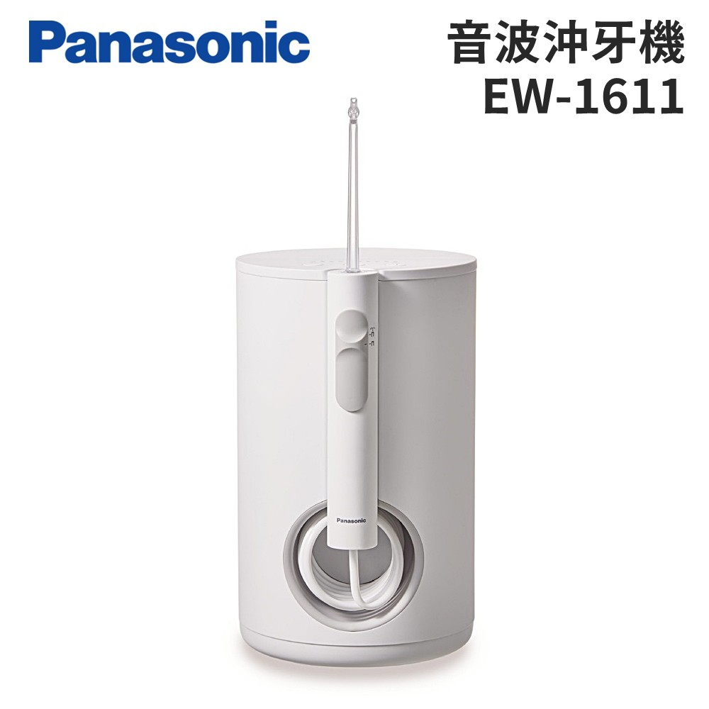 【全新公司貨】Panasonic 國際牌 沖牙機 EW-1611 強力音波 10段水壓