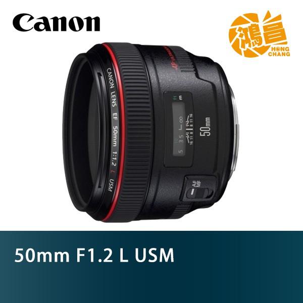 Canon EF 50mm f/1.2L USM 超大光圈定焦鏡 佳能公司貨 f1.2 L【鴻昌】