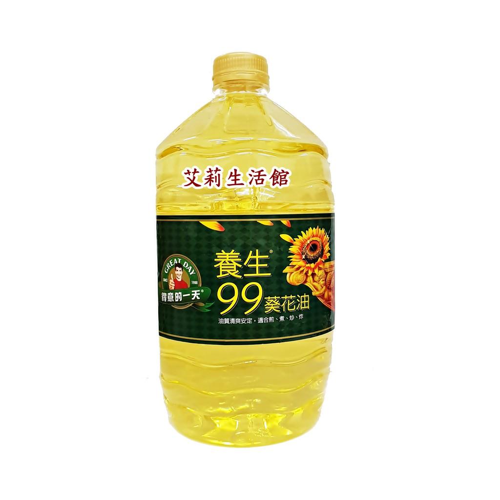 【艾莉生活館】COSTCO 得意的一天 養生99葵花油(5公升/罐)《㊣附發票》