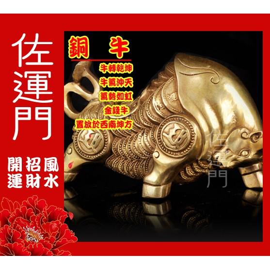 【現貨】台灣出貨 銅牛 金錢牛
