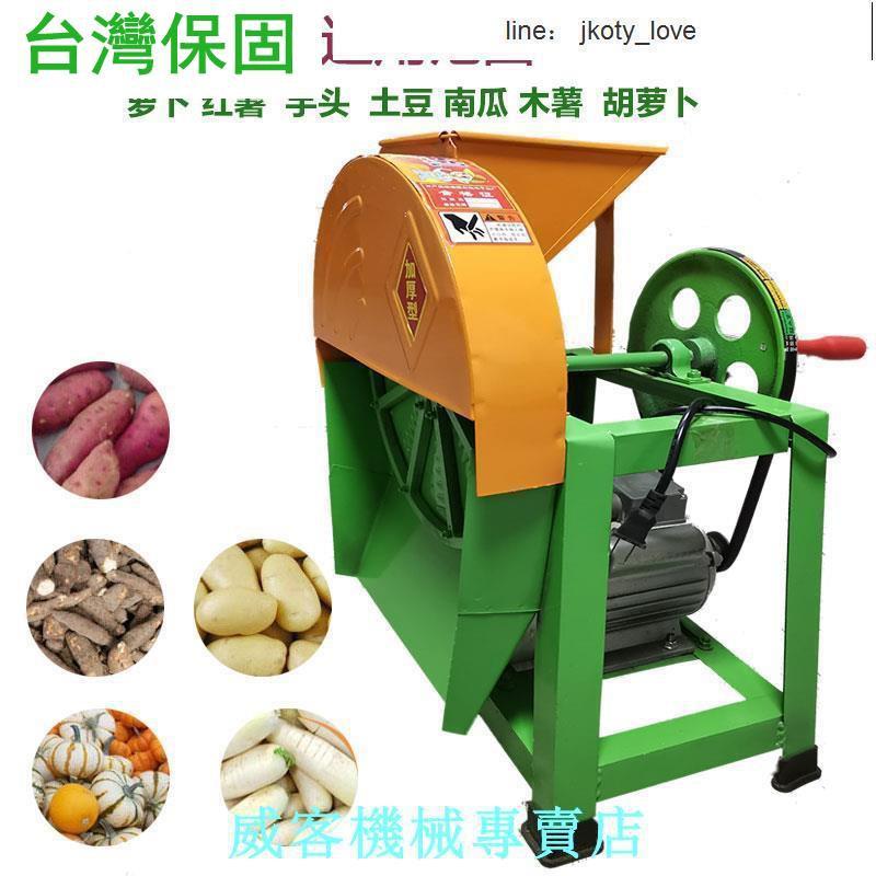 羅卜絲刨絲機紅薯粉絲番薯手搖木薯電動家用白蘿卜薯類土豆切絲器