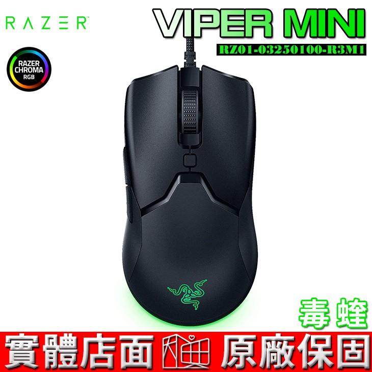 Razer 雷蛇 Viper Mini 毒蝰 迷你版 輕量化設計 光學感測器 電競滑鼠 8500DPI 光學滑鼠