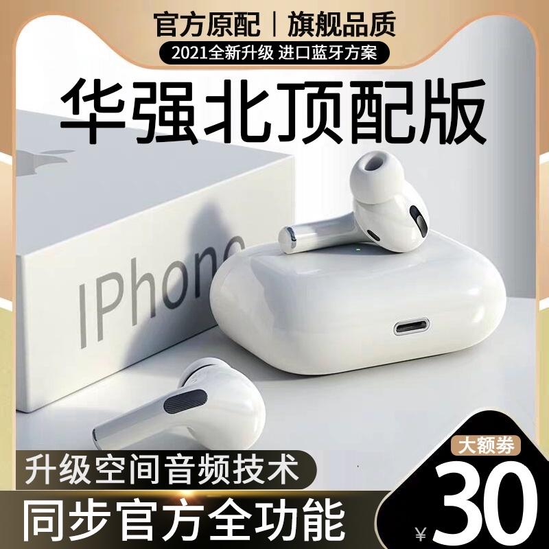 [Airpods pro]~華強北原裝正品適用於airpods蘋果藍牙耳機airpodspro三代pro3洛達1562a