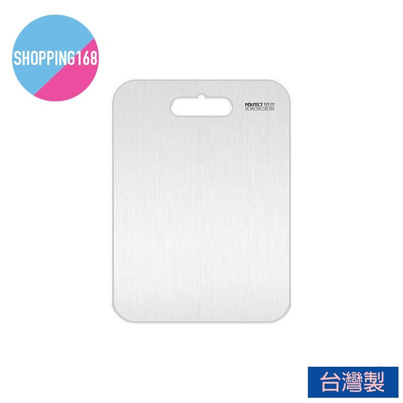 《PERFECT 理想》極緻316不銹鋼砧板 七層複合金2.3mm 台灣製 shopping168