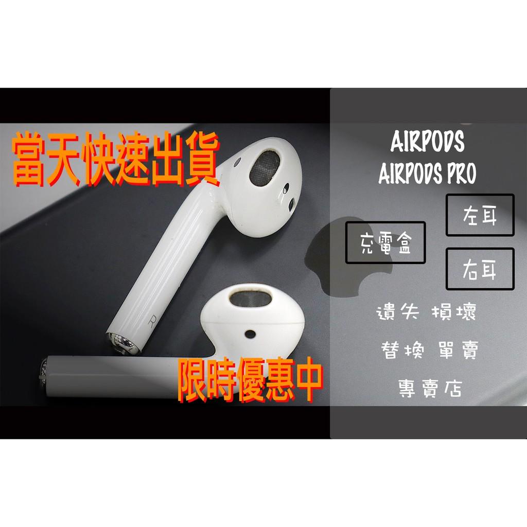 🎊快速出貨|發票 🎊 AirPods 單耳 左耳 右耳 充電盒 遺失 單賣 Airpods pro 單耳 左耳 右耳