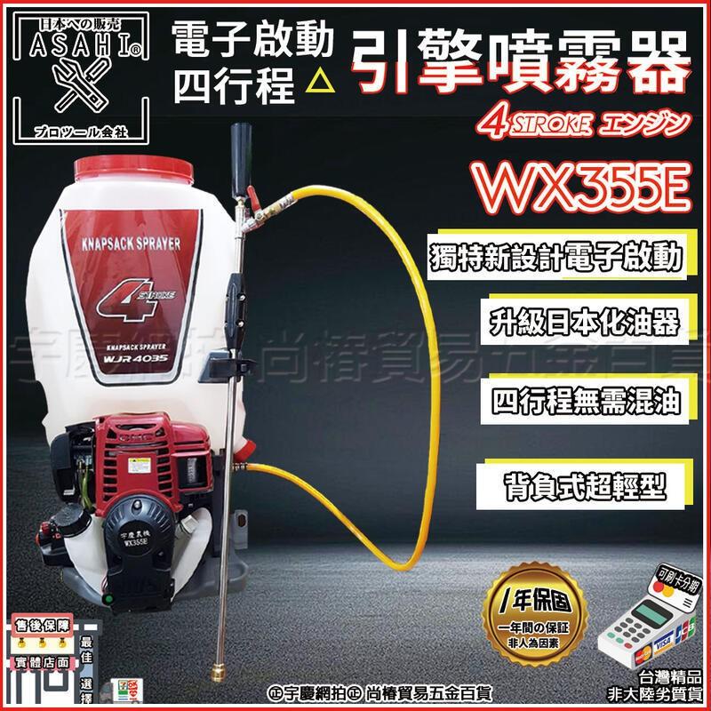 ㊣宇慶S舖㊣3期0利率 WX355E 日本ASAHI 四行程電啟 日本化油器 輕量 引擎噴霧機/背附式噴霧機/免手拉