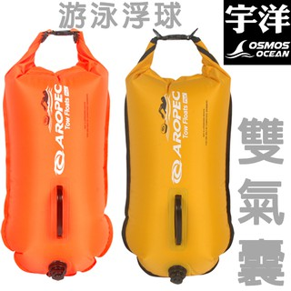 現貨✅Aropec 雙氣囊游泳浮球 收納+浮力兩用 魚雷浮標 充氣浮標 泳渡 28L (可當作防水袋用) 臺中市