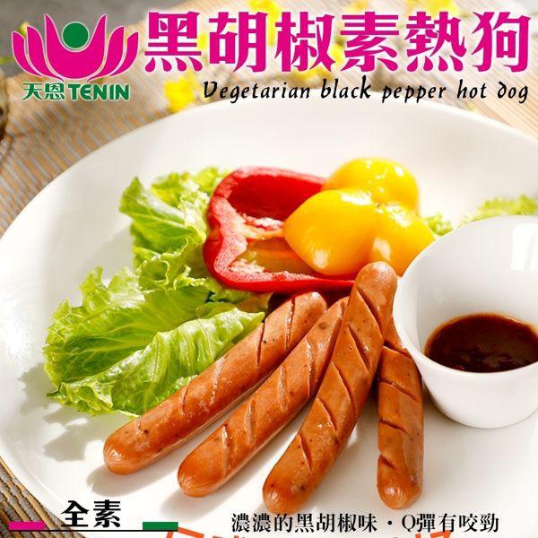 天恩素食-黑胡椒素熱狗250g±10%/包(全素)【海陸管家】滿額免運