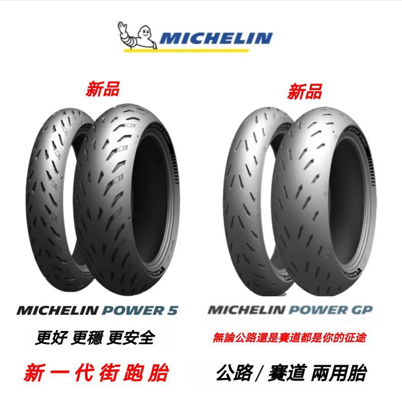 新款米其林POWER 5 GP半熱熔輪胎120 70 160 60 180 190 200 50 55 17