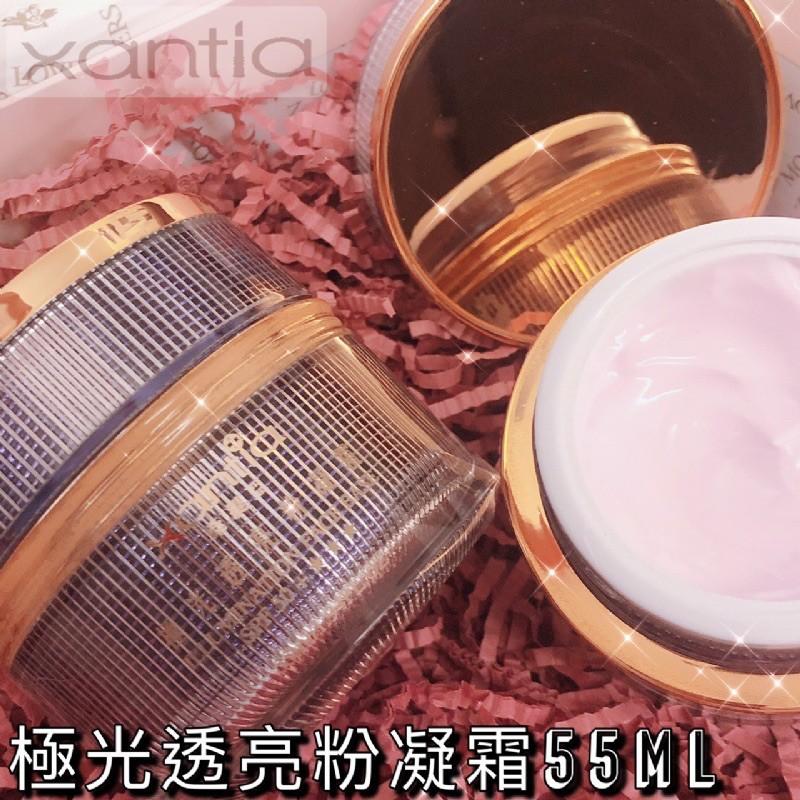 ☆現貨☆Xantia 美肌系列-New極光透亮粉凝霜55ml(無盒裝)