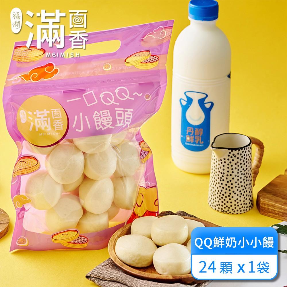 【滿面香】QQ鮮奶小小饅頭