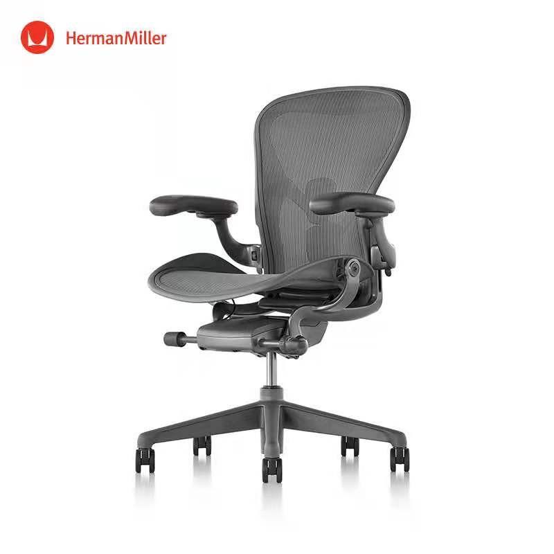 Herman Miller Aeron 2.0版 4D扶手 全功能 帶前傾 經典再進化 二代人體工學椅 辦公椅 電腦椅