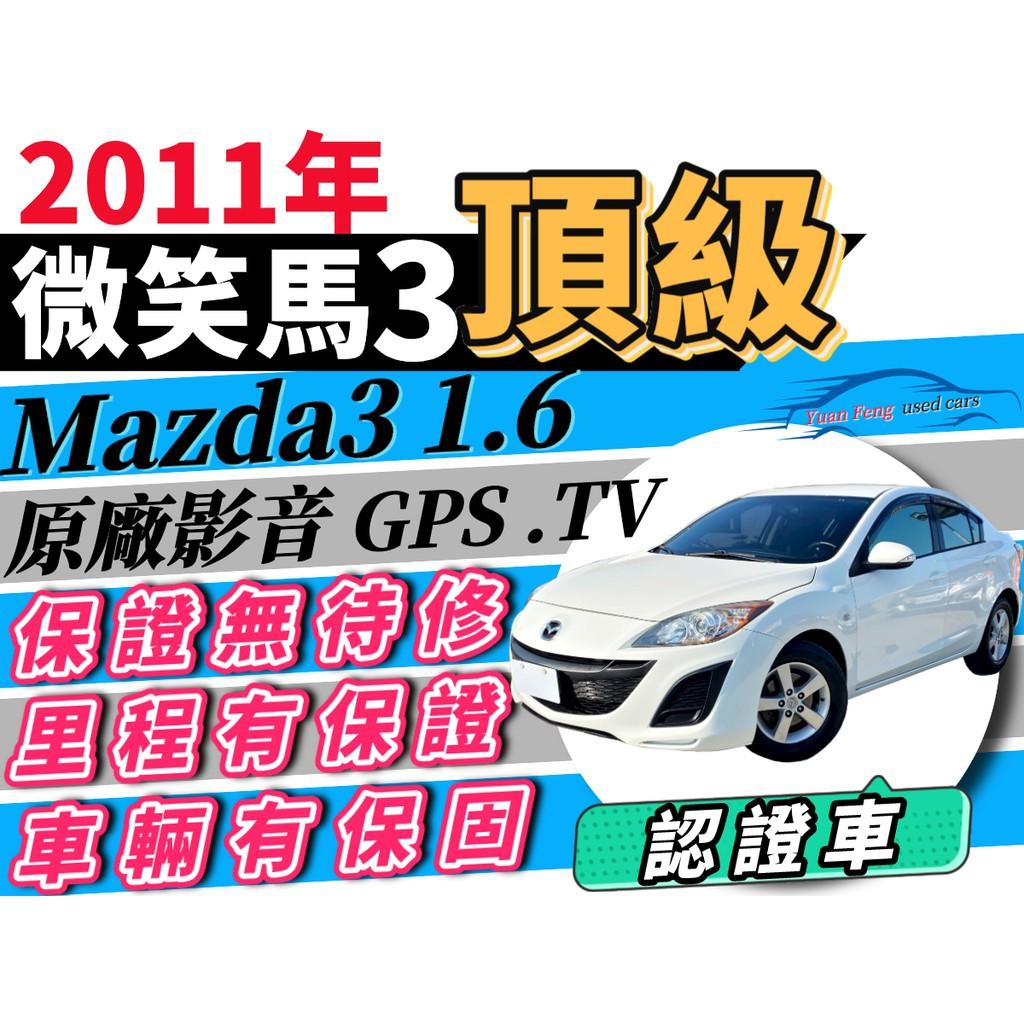 2011年 微笑 馬3 1.6 頂級版 導航 TV 代步 通勤 便宜中古車 二手車 認證車 可超貸15萬 0頭款 免聯徵