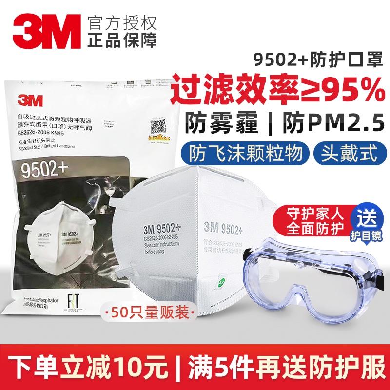 3M口罩9502+防塵9501V+耳帶式防霧霾PM2.5男女9001頭戴KN95級別