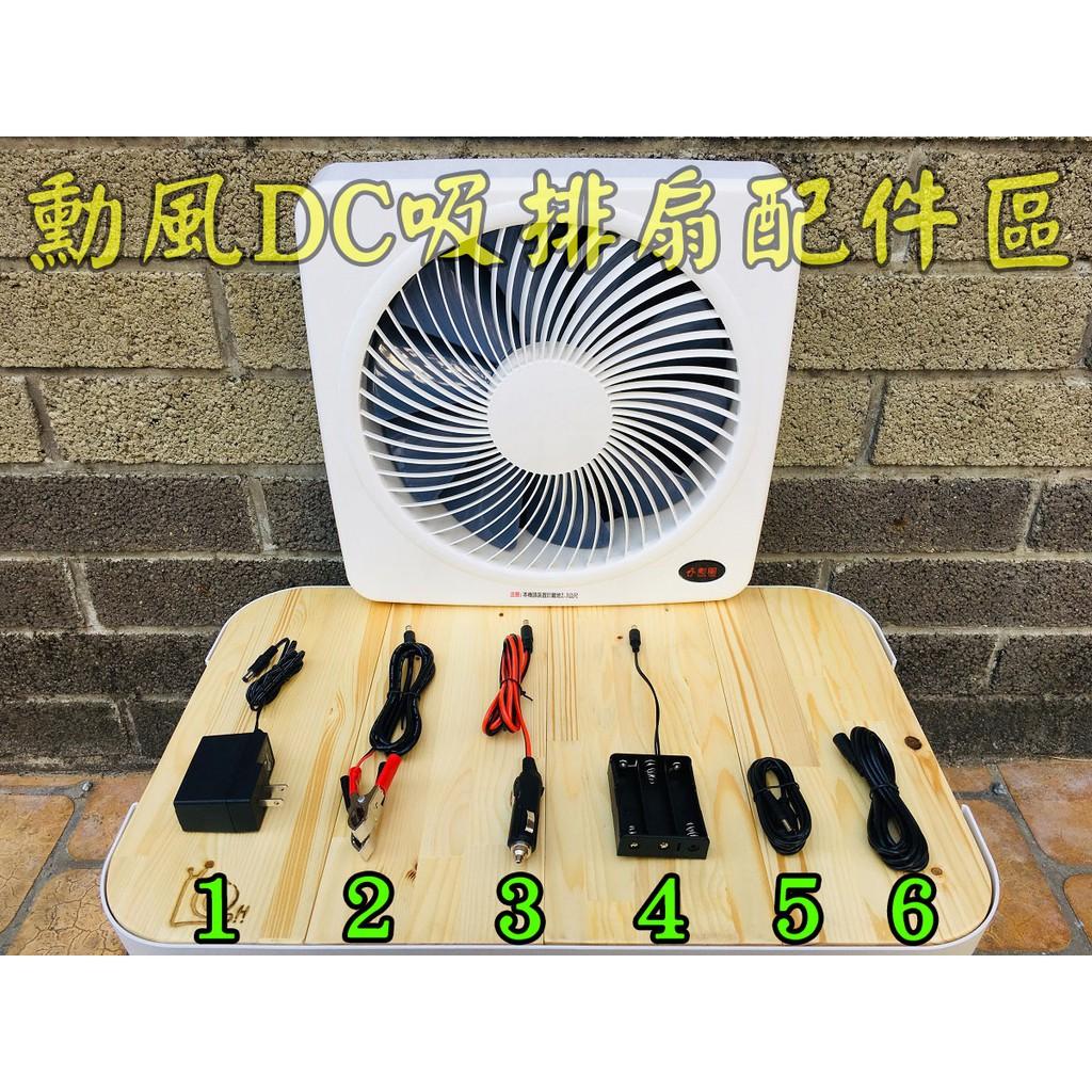 【LiCH】勳風DC節能吸排扇 完整配件加購區,12/14吋排風扇 抽風扇 循環扇 窗型通風扇 12V DC節能扇皆適用