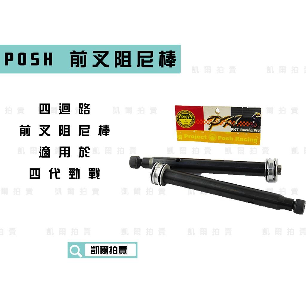 凱爾拍賣 PK7 POSH 前叉避震阻尼 前叉阻尼棒 四迴路 適用於 四代勁戰 勁戰四代 勁戰四