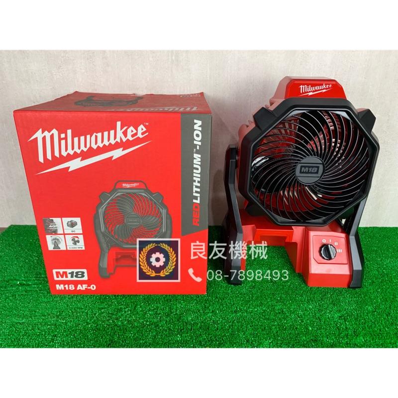 【良友機械】米沃奇 Milwaukee 18V 電風扇 三段風速可調 M18AF-0空機 排風機 抽風機 電風扇