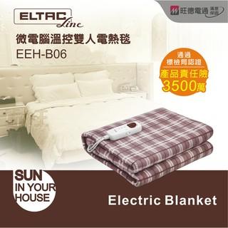 現貨【ELTAC】歐頓 微電腦溫控單人/ 雙人電熱毯 可水洗 電熱毯 EEH-B05S EEH-B06 台南市
