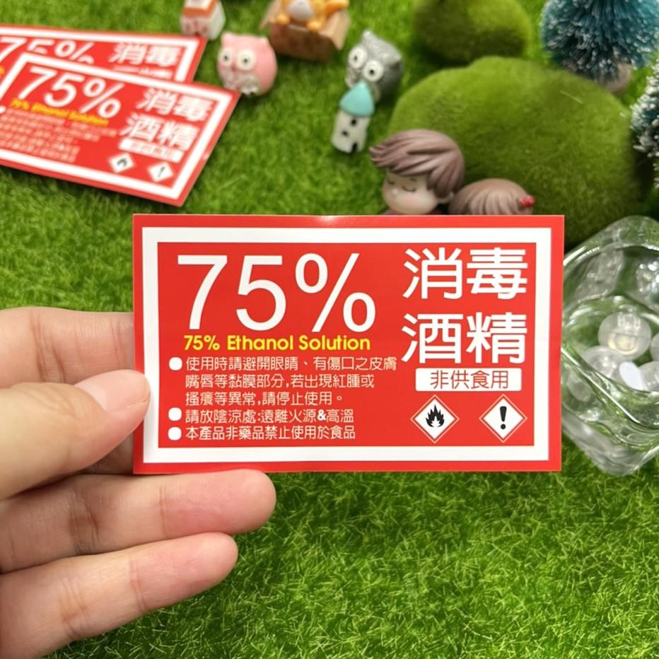 【現貨】公版貼紙 75%消毒酒精 橫式版 9050 一張2元 非供食用版,防疫大家一起來,台灣加油。