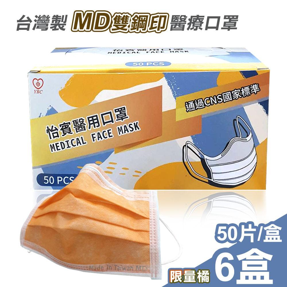 【怡賓】MD雙鋼印醫療級三層口罩50入x6盒-限量橘(YB-S3)
