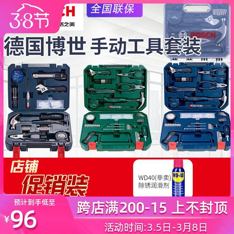 BOSCH博世108件套裝工具箱家用五金箱維修多功能66件手動工具12件