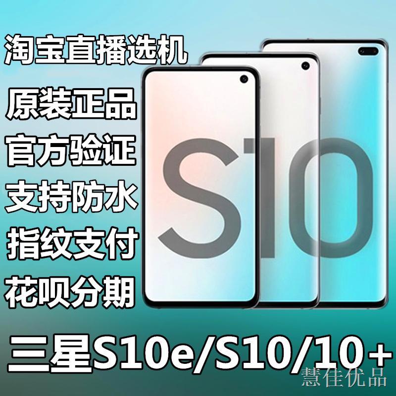 ◐♨◑二手三星S10 S10+ s10e note10 S9 美版港版國行雙卡全網通5G手機