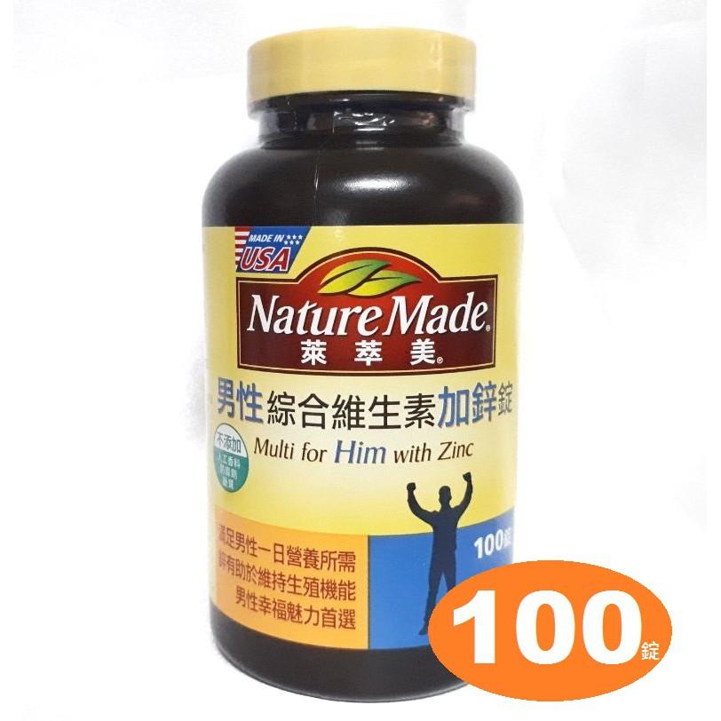 萊萃美男性專用綜合維生素加鋅100錠,萊萃美男性綜合維生素加鋅,男性綜合維他命加鋅