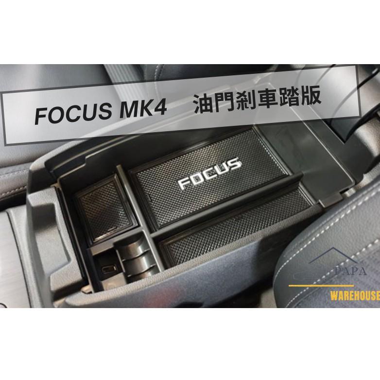 福特 Ford Focus MK4 中央扶手盒 分層置物盒 中控收納盒 零錢手機收納盒