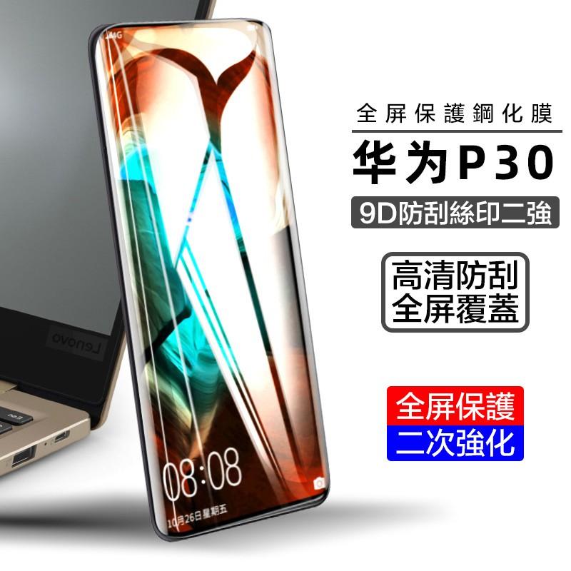 【買一送一】華為手機保護貼 滿版玻璃貼 P30 P20/P20pro/s9全系列玻璃保護貼