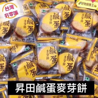🌈好物銷售王【台灣現貨附發票】❤️鹹蛋麥芽餅❤️昇田鹹蛋麥芽餅✨麥芽餅✨蛋奶素✨零嘴 新北市
