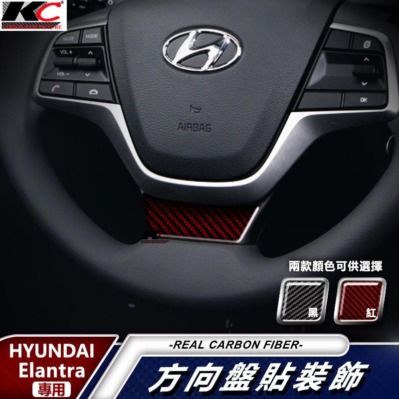 真碳纖維 Hyundai 現代 Elantra sport super 方向盤 卡夢 內裝 碳纖維貼 車貼 汽車百貨