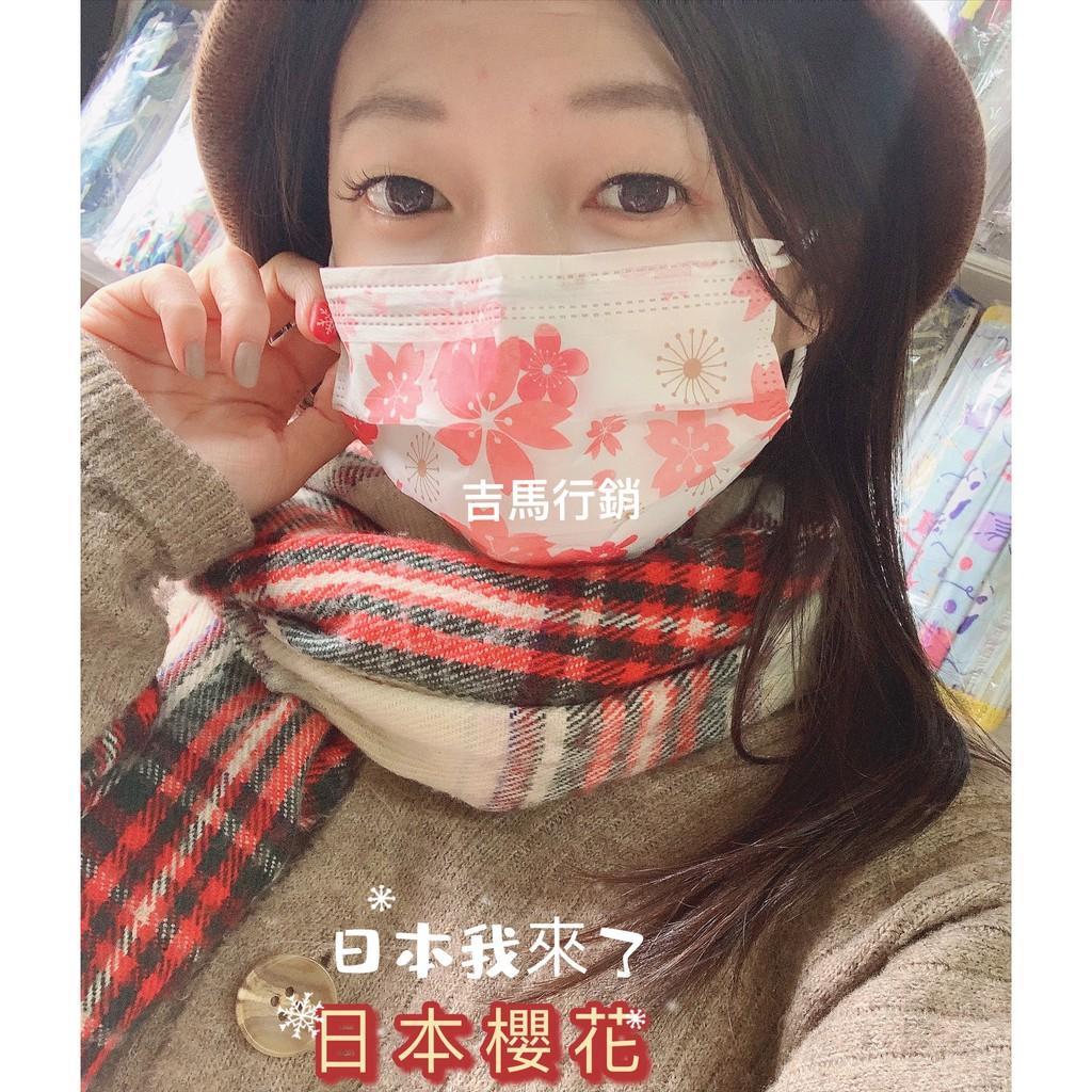 ✨MD款鋼印現貨✨東野醫療/三層防護口罩(日本櫻花)