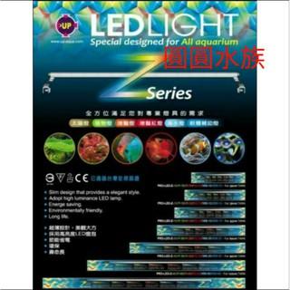 ❤跨燈❤UP 雅柏 LED 增豔 Z /  ET系列 跨燈 1尺、1.2尺、1.5尺 2尺增豔燈 紅燈 燈 圓圓水族 臺南市