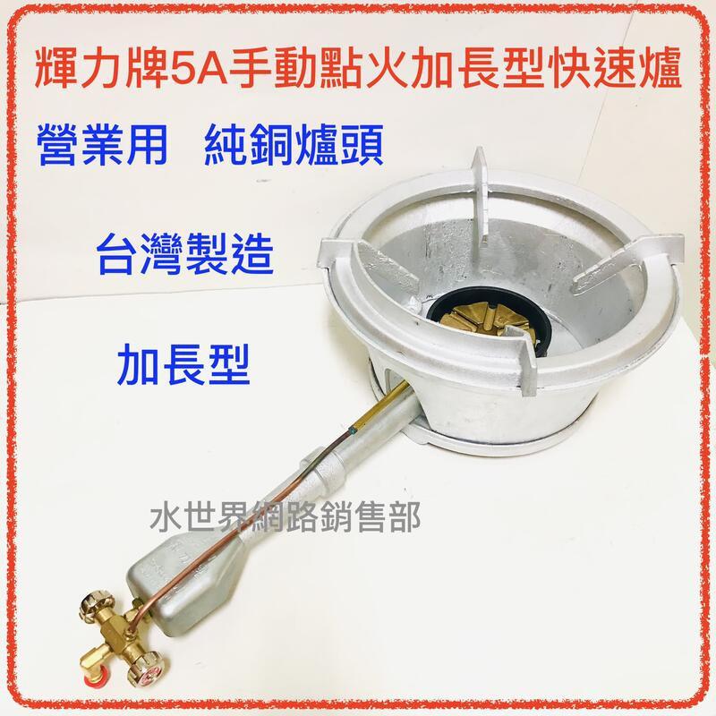 加長型 輝力牌5A手動點火快速爐 含爐心碗公爐架 純銅爐心單口爐 快炒爐 液化瓦斯桶專用 中壓 台灣製造 瓦斯爐