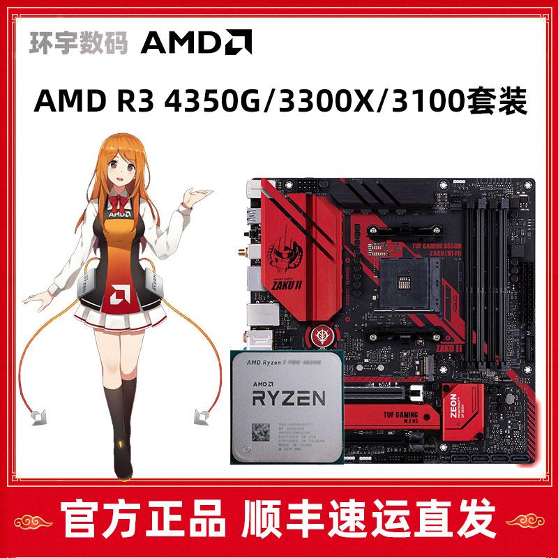 AMD銳龍R3 4350G散片3100 3300X盒裝B450M B550M主機板CPU套裝