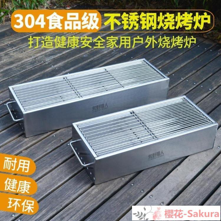 【櫻花】304不銹鋼燒烤爐食品級木炭烤爐戶外家用便攜加厚燒烤架烤肉串爐