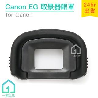 💳現貨|Canon EG眼罩|取景器眼罩/ 1DX/ 5D3/ 7D/ 1DC/ 7DII/ 7D相機等【一家生活】 彰化縣