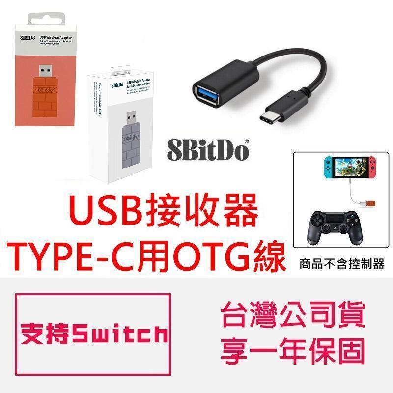 8Bitdo 八位堂 無線藍芽接收器 附 OTG線 支援Switch 電腦 Mac 台灣公司貨【魔力電玩】