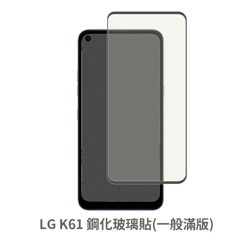 LG K61  (一般 滿版) 鋼化玻璃貼 保護貼 玻璃貼 抗防爆 鋼化玻璃膜 螢幕保護貼