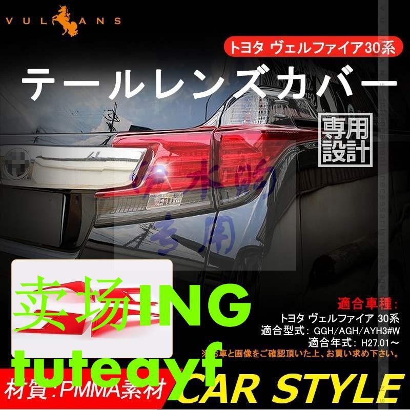 豐田埃爾法VELLFIRE 30系前大燈車頭燈后尾燈裝飾燈罩燈蓋貼燈殼
