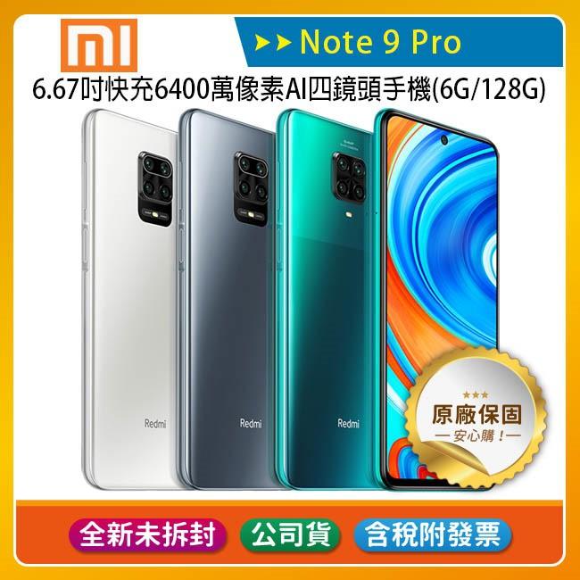 《公司貨含稅》紅米Redmi Note 9 Pro (6G/128G) 6.67吋快充6400萬像素AI四鏡頭手機